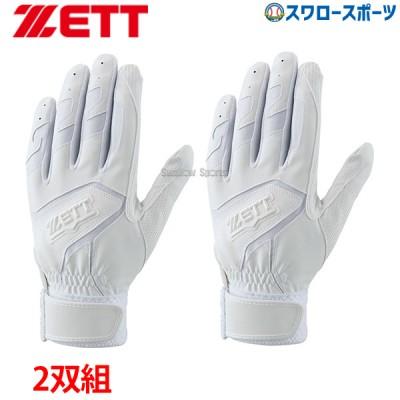 【即日出荷】 ゼット ZETT 限定 バッティンググローブ 手袋 2双組 BG567HSW