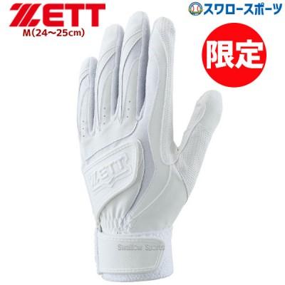 【即日出荷】 ゼット ZETT 限定 バッティンググローブ 高校野球対応 ダブルベルト 手袋 両手用 BG568HS