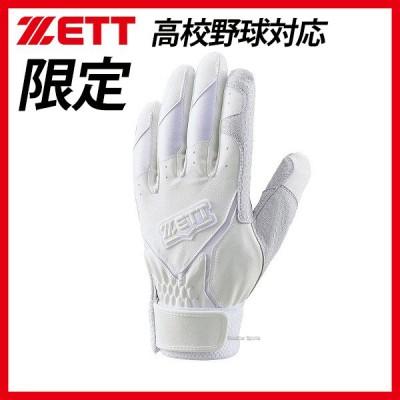 【即日出荷】 ZETT ゼット 限定 バッティング 手袋 両手 高校野球対応 BG577HS