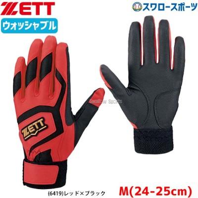 【即日出荷】 ゼット ZETT 限定 バッティンググラブ バッティンググローブ 手袋 両手用 BG578 ウォッシャブル 合皮 シングルベルト