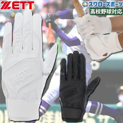 【即日出荷】 ゼット ZETT 限定 手袋 バッティンググローブ 両手用 高校野球対応 BG578HS
