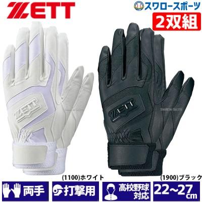 【即日出荷】 送料無料 ゼット ZETT 限定 手袋 バッティンググローブ 2双組 両手用 高校野球対応 BG578HSW 2枚セット