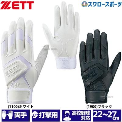【即日出荷】 ゼット ZETT 限定 手袋 バッティンググローブ 両手用 高校野球対応 BG579HS