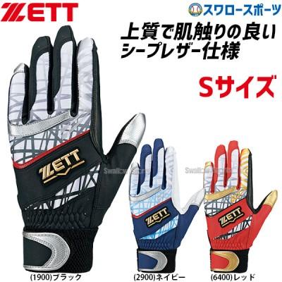 【即日出荷】 ゼット ZETT 限定 手袋 バッティンググローブ 両手用 BG610 天然皮革