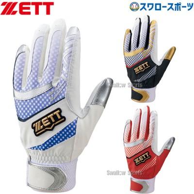 【即日出荷】 ゼット 限定 バッティンググラブ バッティング用 両手 手袋 両手用 一般用 BG611 ZETT