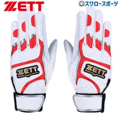 【即日出荷】 ゼット ZETT 限定 バッティンググローブ 手袋 両手用 BG677