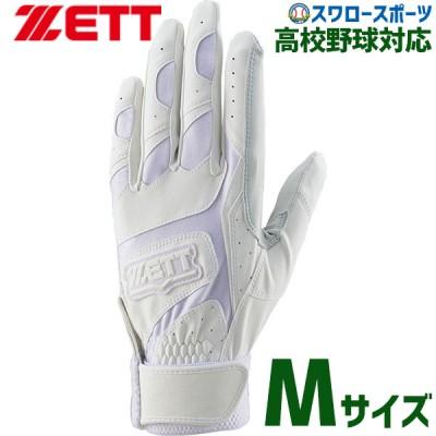 【即日出荷】 ゼット ZETT 限定 バッティンググローブ 手袋 両手用 高校生対応 BG677HS