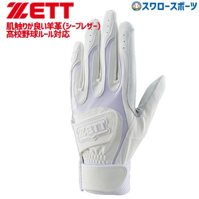 【即日出荷】 ゼット ZETT 限定 バッティンググローブ 手袋 両手用 ダブルベルト 高校生対応 BG678HS