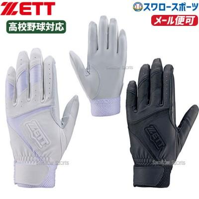 【即日出荷】 ゼット ZETT 限定 手袋 バッティンググローブ 両手用 高校野球対応 BG680HS 天然皮革