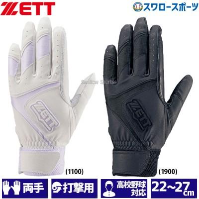 【即日出荷】 ゼット ZETT 限定 バッティンググローブ 両手 手袋 両手用 高校野球対応 BG680HSA