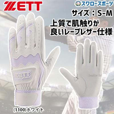 【即日出荷】 ゼット ZETT 限定 手袋 バッティンググローブ 両手用 高校野球対応 BG681HS 天然皮革