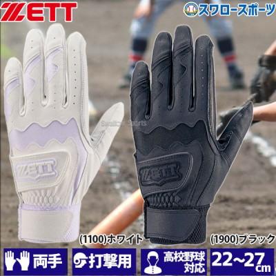 【即日出荷】 ゼット ZETT 限定 バッティンググローブ 両手 手袋 両手用 高校野球対応 BG681HSA