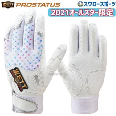【即日出荷】 ゼット プロステイタス オールスターモデル 限定 バッティンググローブ 両手 手袋 一般用 両手用 BG721AL