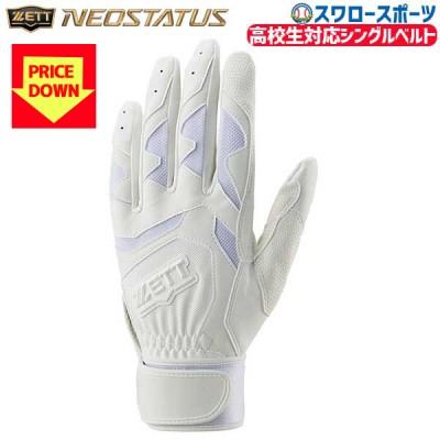 【即日出荷】 ゼット ZETT ネオステイタス バッティンググローブ 両手用 高校野球対応 バッティング手袋 BG794HS