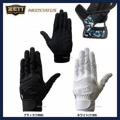 【即日出荷】 ゼット ZETT 限定 手袋 ネオステイタス バッティング グラブ 両手用 高校野球対応 BG794HSC