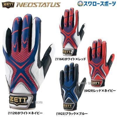 【即日出荷】  ゼット ZETT 限定 手袋 ネオステイタス バッティング グラブ 両手用 BG796