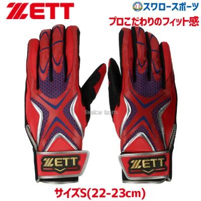 【即日出荷】 ゼット ZETT 限定 プロステイタス バッティング グローブ 両手用 シングルベルト 手袋 BG796AL