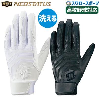 ゼット ZETT 手袋 ネオステイタス バッティング グラブ 両手用 高校野球対応 BG797HS