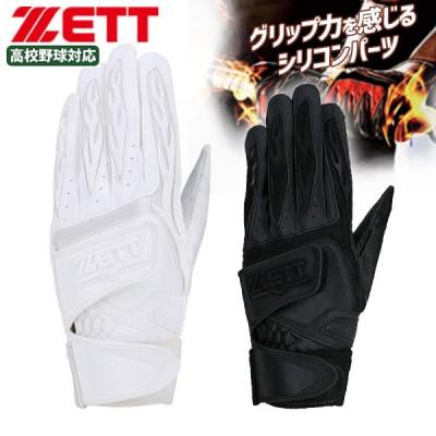 【即日出荷】  ゼット ZETT 限定 プロステイタス 高校野球対応 バッティンググラブ 両手用 BG918HS