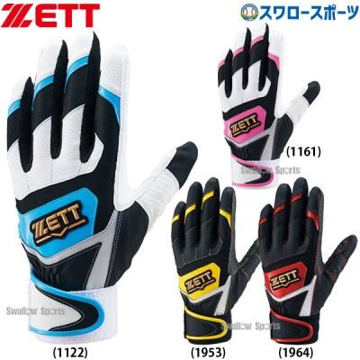 【即日出荷】 ゼット 限定 手袋 インパクトゼット バッティング手袋 バッティンググローブ 両手 両手用 BG919A ZETT