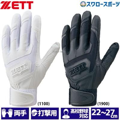 ゼット インパクトゼット 手袋 両手 高校生対応 バッティンググローブ シングルベルト BG919HS ZETT