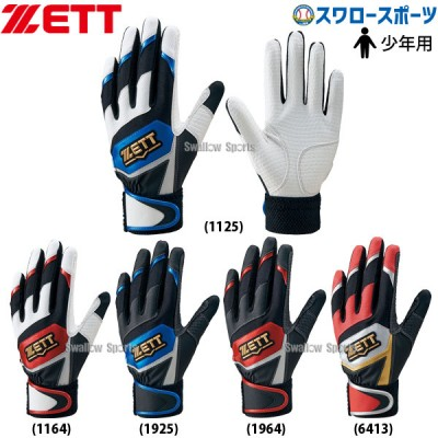 ゼット 手袋 少年用 ゼロワンステージ バッティング手袋 バッティンググローブ 両手 両手用 BG919J ZETT