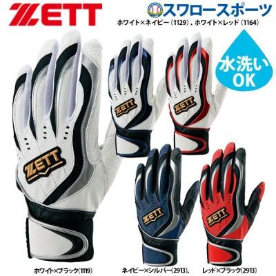 ゼット バッティング グラブ 両手用 インパクトゼット 手袋 BG997