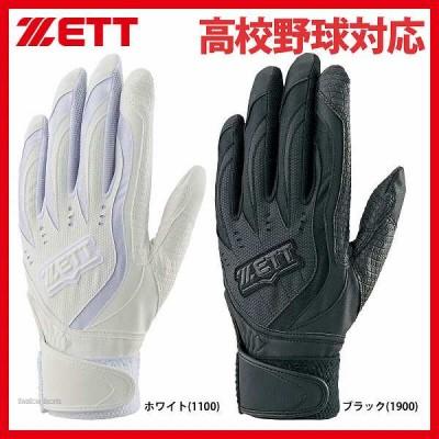 ゼット バッティンググローブ 両手用 高校野球対応 BG997HS インパクトゼット バッティング手袋