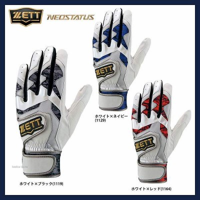 【即日出荷】 ゼット ZETT 限定 ネオステイタス バッティンググローブ 両手用 ダブルベルト 手袋 BG998