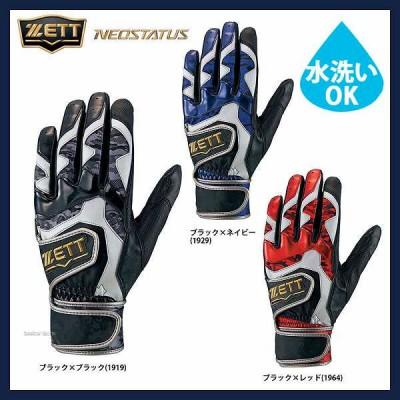 ゼット ZETT ネオステイタス バッティンググローブ 両手用 ダブルベルト 手袋 BG998