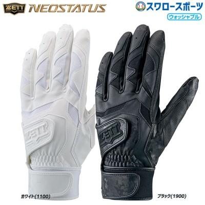 ゼット ZETT 手袋 ネオステイタス バッティング用 両手用 高校生対応 ウォッシャブル BG998HS