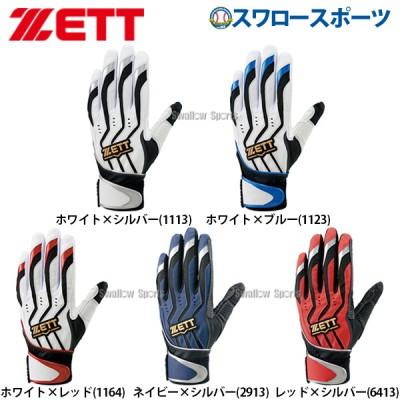 ゼット 手袋 インパクトゼット バッティング グラブ 両手用 BG999