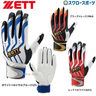 【即日出荷】 ゼット ZETT 限定 インパクトゼット バッティング グラブ 両手用 BG999C