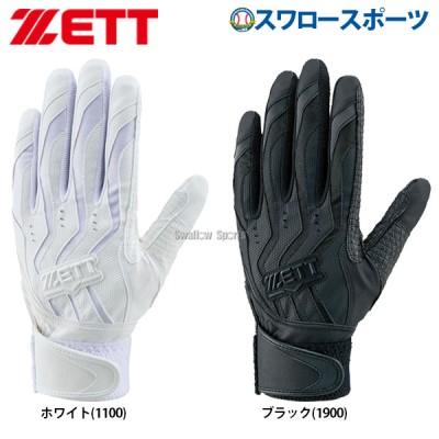 ゼット 手袋 インパクトゼット バッティング グラブ 両手用 高校野球対応 BG999HS