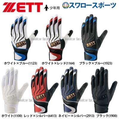 ゼット 手袋 ゼロワンステージ バッティング グラブ 両手用 少年用 BG999J