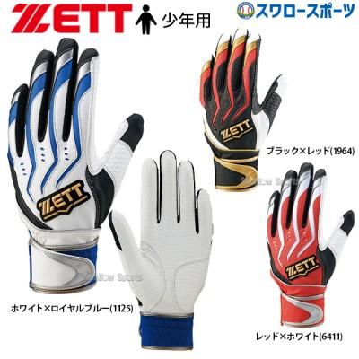 【即日出荷】 ゼット ZETT 限定 手袋 少年用 ゼロワンステージ バッティンググローブ 両手 バッティング グラブ 両手用 BG999JC