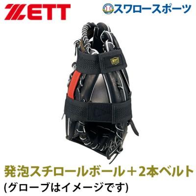 ゼット メンテナンス グラブキーパー BGB400