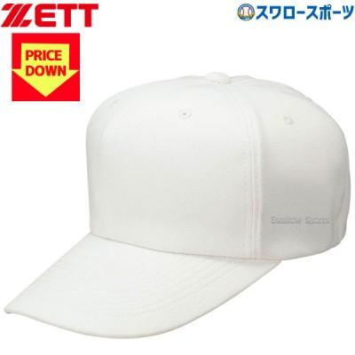 ゼット ZETT 練習用 キャップ BH112