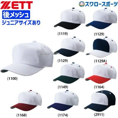 ゼット ZETT フロントパネル型 後メッシュ ベースボール キャップ BH158A