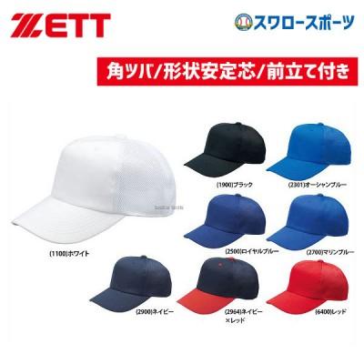 ゼット ZETT 六方 ニット後メッシュ ベースボール キャップ 帽子 BH161A