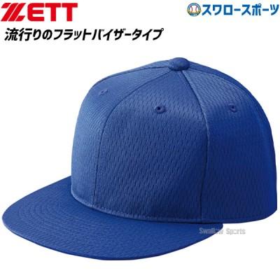 ゼット ZETT 六平方ツバ ベースボール キャップ 帽子 BH181