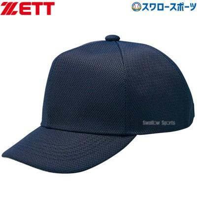 ゼット ZETT 審判用 キャップ 球審・塁審 兼用 BH206