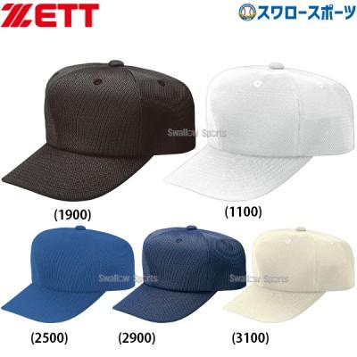 ゼット ZETT 六方角型 試合用 ダブルメッシュ キャップ BH563