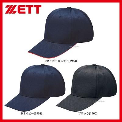 ゼット ZETT 六方丸型 試合用 キャップ BH566