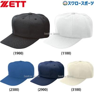 ゼット ZETT 八方角型 試合用 ダブルメッシュ キャップ BH583