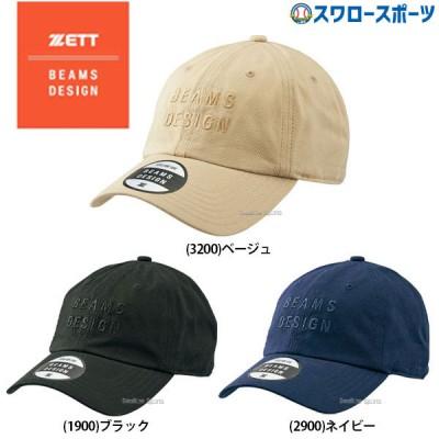 ゼット ZETT 限定 BEAMS DESIGN ビームスデザイン ラウンドバイザーキャップ BH723R