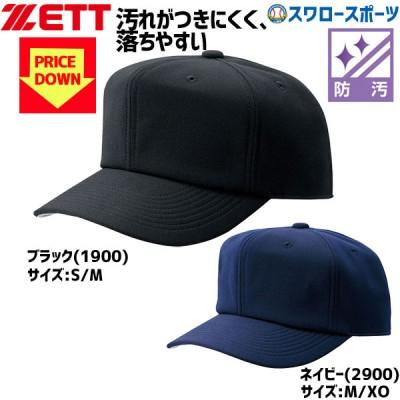 ゼット ZETT 六方 ニット 練習用 キャップ BH762