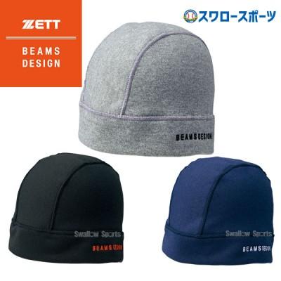【即日出荷】 ゼット 限定 ウェア アクセサリー ビームスデザインプロデュース ビーニーキャップ BH772N ZETT