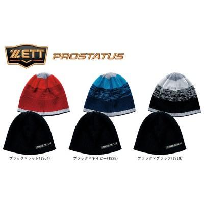 ゼット ZETT 限定 プロステイタス リバーシブル ニットキャップ BHK161