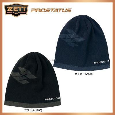 ゼット ZETT 限定 ニットキャップ プロステイタス BHK171